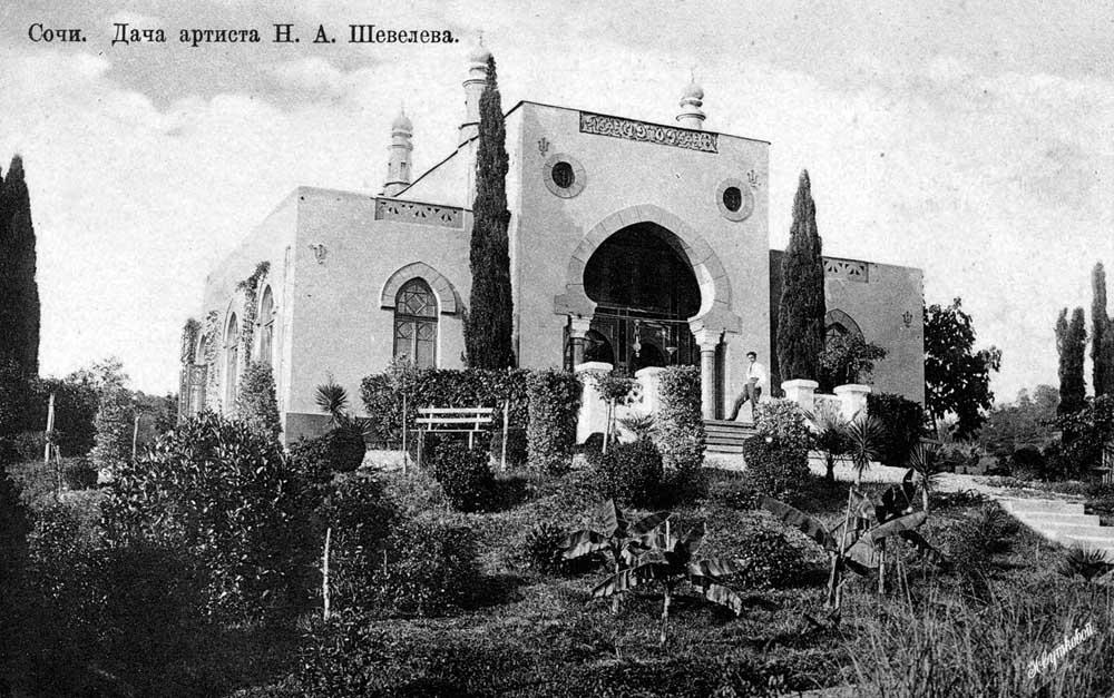 100 лет истории архитектуры города-курорта Сочи ретроспективная фотовыставка