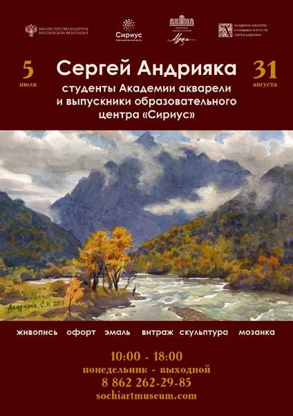 Выставка Сергей Андрияка в Сочинском Художественном музее