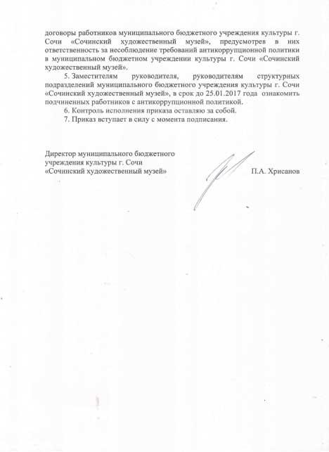 Приказ Сочинского Художественного музея о мерах по предупреждению коррупции