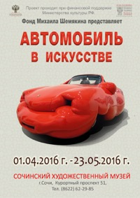 Автомобиль в искусстве в Сочинском художественном музее