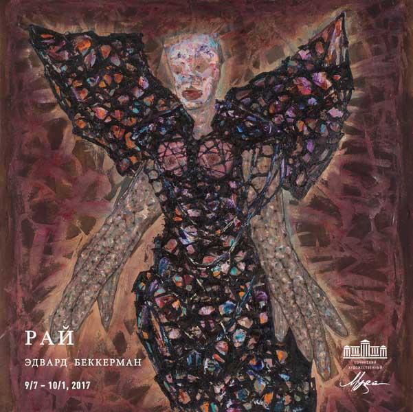 Выставка Эдварда Беккермана Рай в Сочинском художественном музее