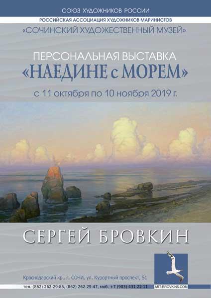 Сергей Бровкин - Наедине с морем в Сочинском Художественном музее