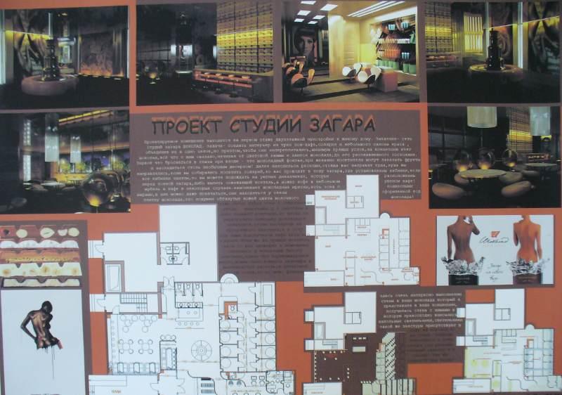 Всероссийский дизайн-форум Дизайн-Лэнд
