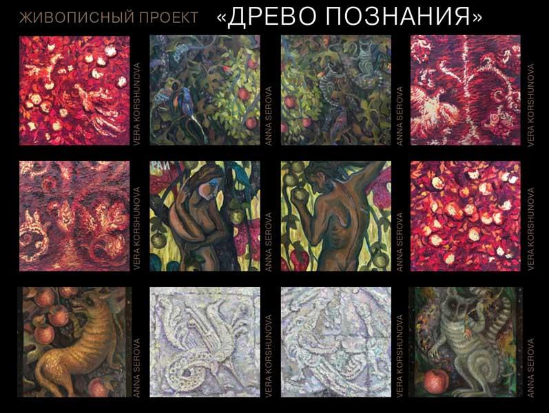Выставка Древо познания Анны Серовой и Веры Коршуновой