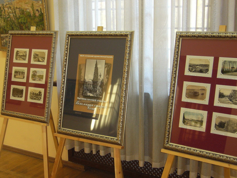 Сочинский музей