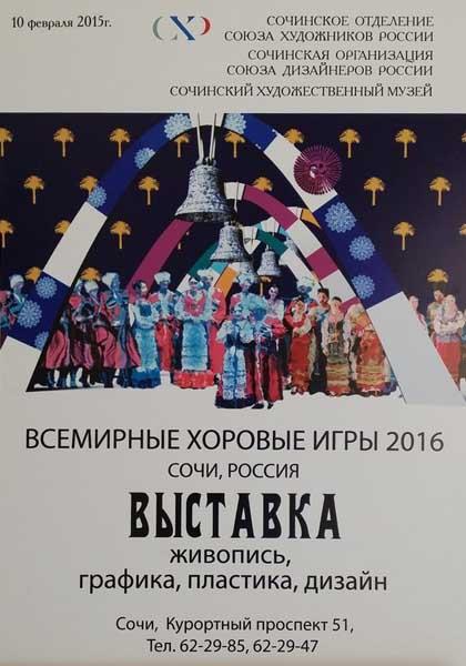 Выставка, посвященная Всемирным Хоровым Играм 2016