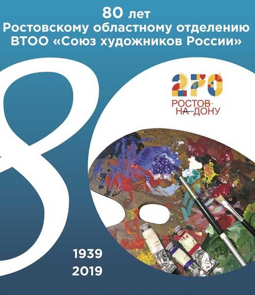 Юбилейная выставка к 80-летию Ростовского отделения Союза художников России в Сочинском Художественном музее