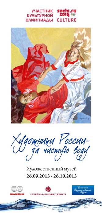 Художники России - за чистую воду в Сочинском Художественном музее