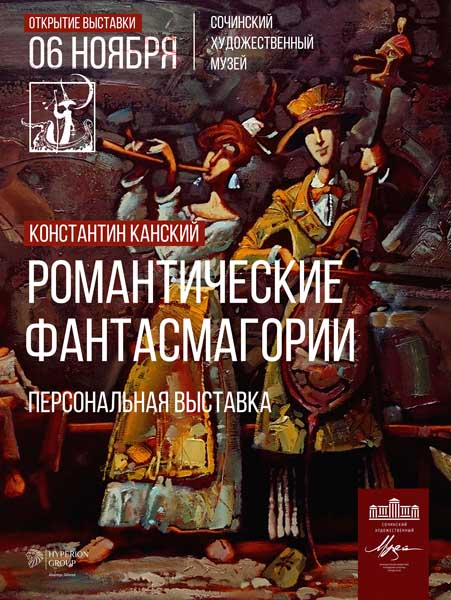 Романтические фантасмагории в Сочинском Художественном музее