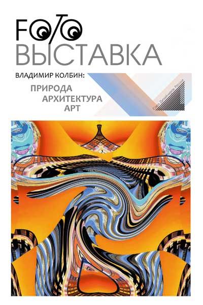 Фотовыставка Отражение. Владимир Колбин в Сочинском Художественном музее