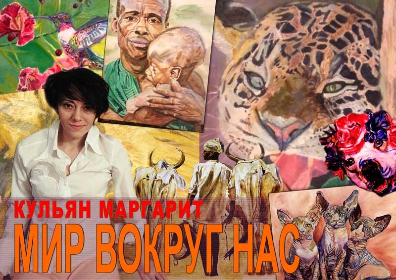 Маргарит Кульян в сочинском художественном музее
