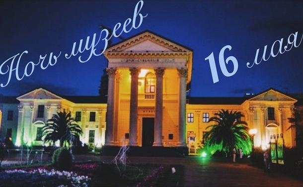 Ночь музеев 2015 в Сочинском Художественном музее