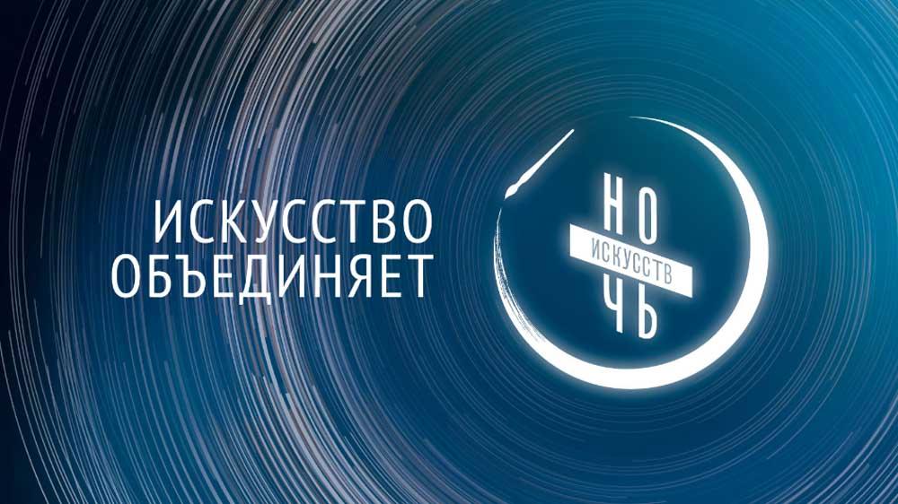 Ночь искусств-2019 в Сочинском Художественном м узее