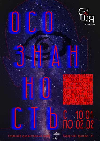 Выставка осознанность в Сочинском Художественном музее