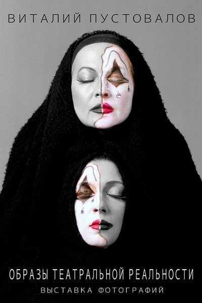 Выставка фотохудожника Виталия Пустовалова Образы театральной реальности