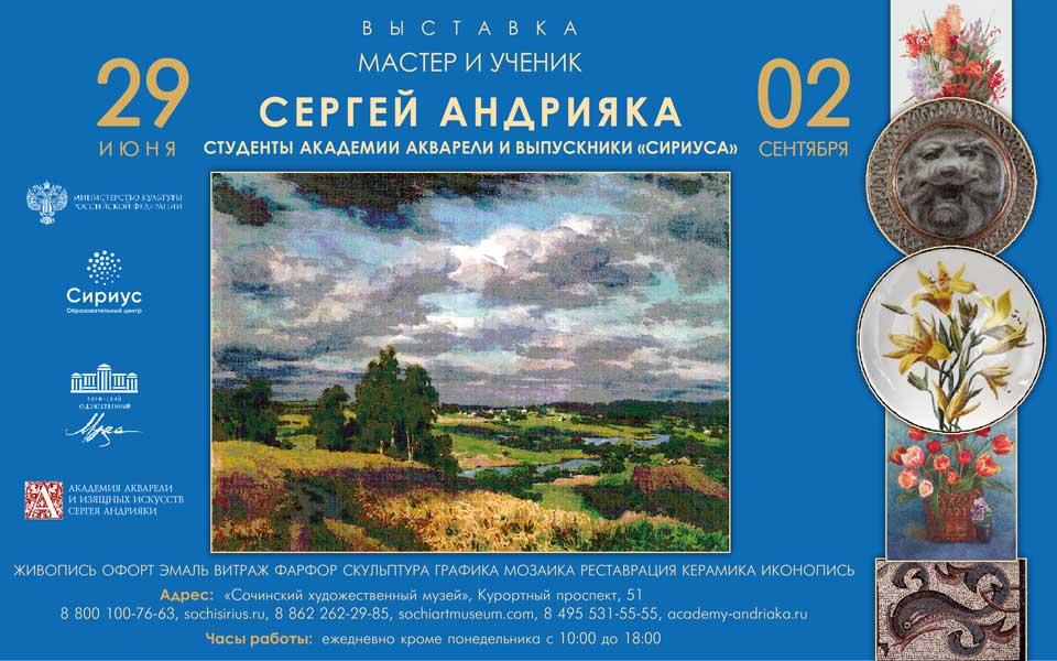 Выставка Мастер и ученик. Сергей Андрияка и выпускники Сириуса в Сочинском Художественном музее