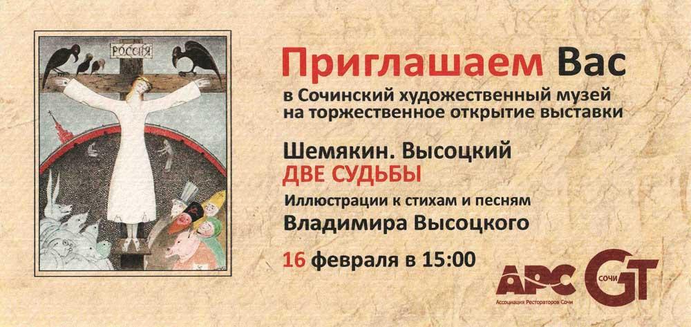 Шемякин Высоцкий Две судьбы в Сочинском художественном музее