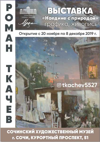 Роман Ткачёв/ Наедине с природой. Сочинский художественный музей