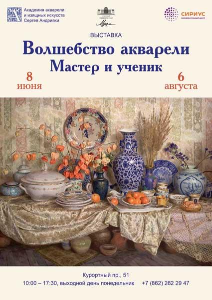 Волшебство акварели. Мастер и учеик в Сочинском Художественном музее