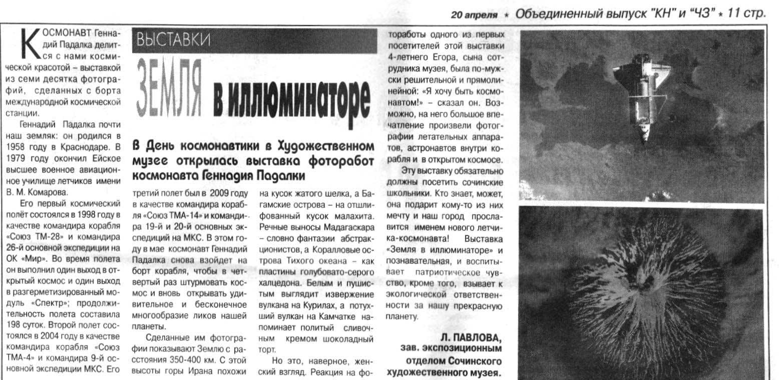 Земля в иллюминаторе - выставка Сочиснкого Художественного музея