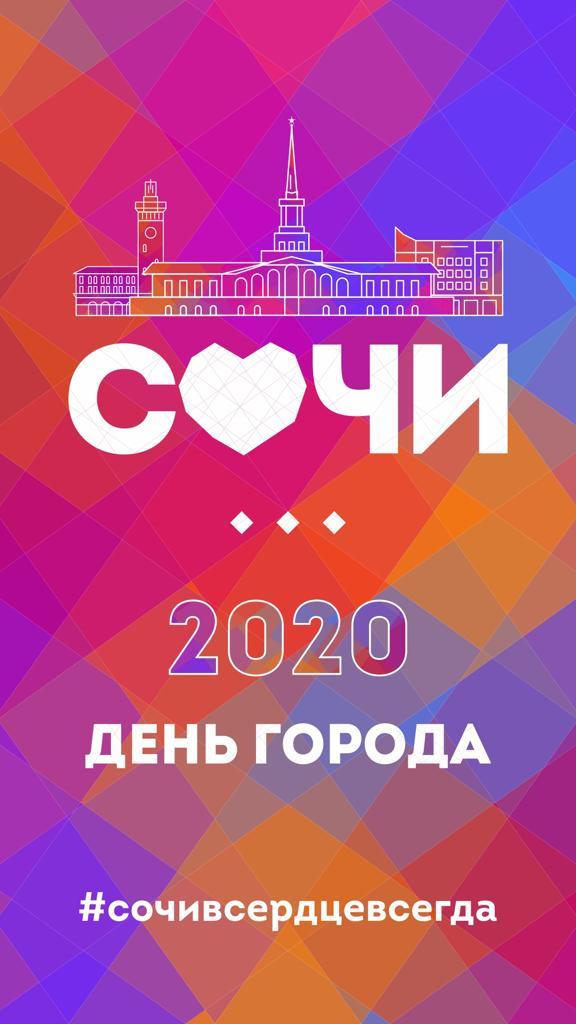 День город 2020