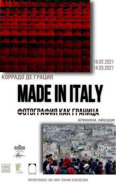Совместная выставка итальянских фотографов в Сочинском Художественном музее