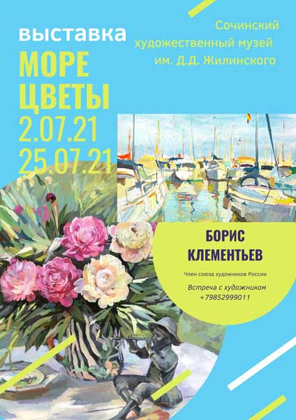 Персональная выставка Бориса Клементьева Цвета лета в Сочинском художественном музее