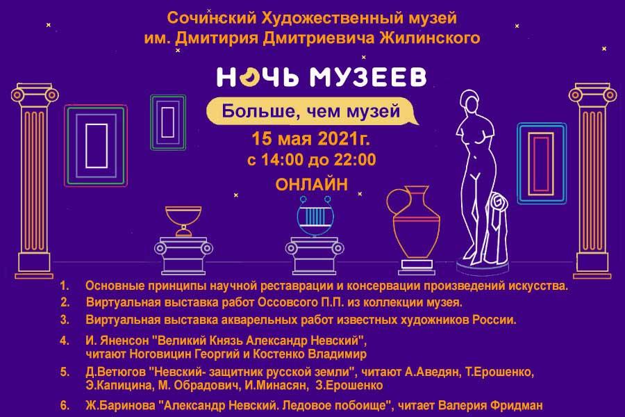Ночь музеев 2021