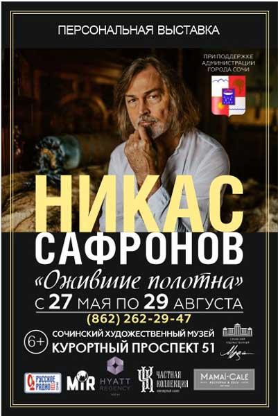 Никас Сафронов в Сочинском Художественном музее